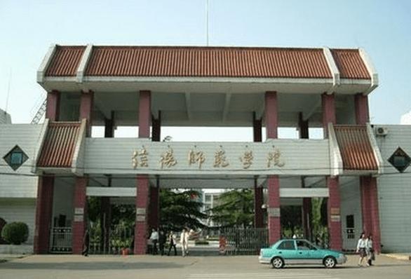 信阳师范学院排名2017最新排名第334名