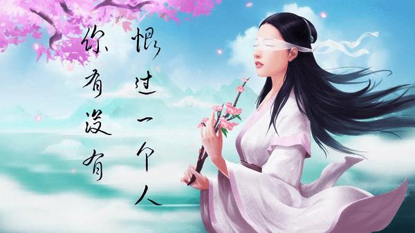 再跳诛仙台 三生三世十里桃花 4.13公测正片开演