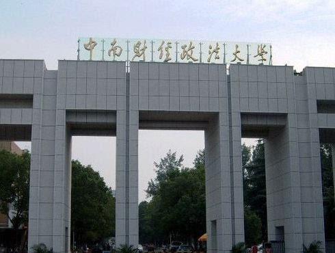 中南财经政法大学排名2017最新排名第74名