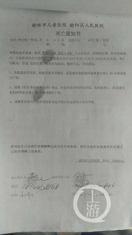 """陕西一男子为儿讨说法时死亡 尸检报告显示""""中毒死亡"""""""