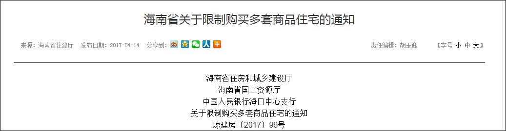 海南限购政策扩张到了全省