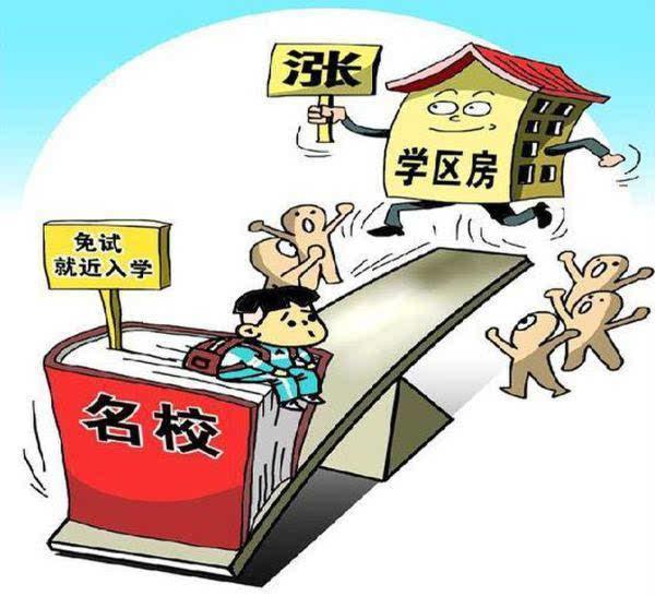 北京教委:房产不符实际居住条件不作为入学资格