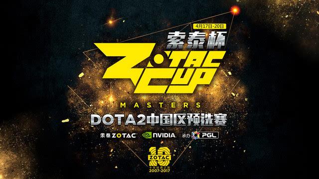 看比赛赢好礼 索泰杯DOTA2中国区预选赛