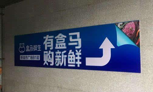 为挽回形象盒马鲜生辞退120名员工 北京首店开业时间仍待定