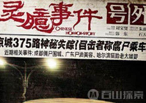 中国灵异事件之375路公交车之谜