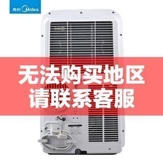 美的 Midea KYR 35 N1Y PD 可移动空调冷暖型一体机1.5匹 2580元包