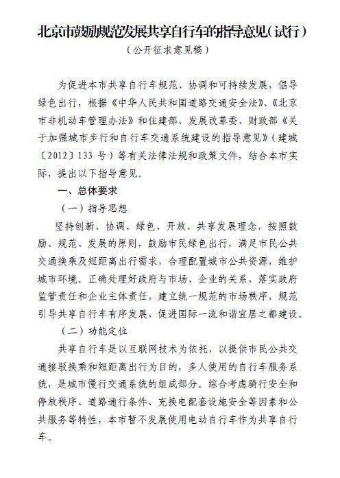 北京交通委就共享单车公开征求意见涉及单车数量等
