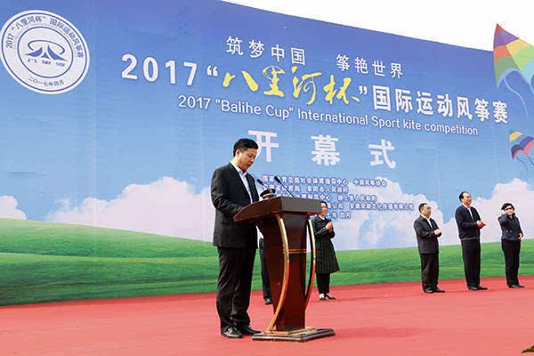 """2017""""八里河杯""""国际运动风筝赛盛大开幕"""