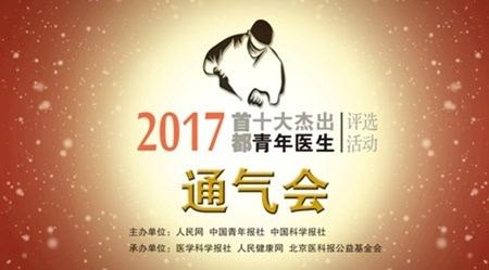 2017首都十大杰出青年医生评选活动启动