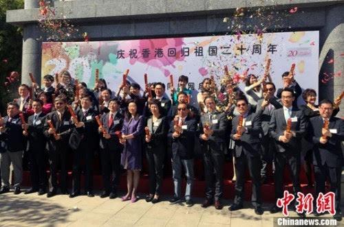 庆祝香港回归祖国二十周年北京活动平台正式启动