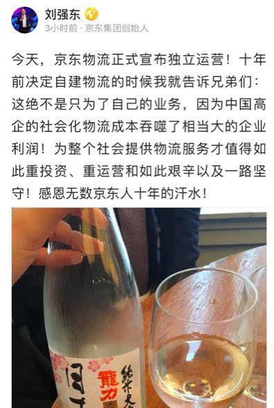 """曾让刘强东""""一夜白头""""的京东物流,现在苦尽甘来的照片 - 2"""