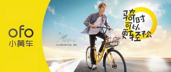 《秒速快三登录》_ofo小黄车签约鹿晗为代言人 能吸引年轻人骑车吗