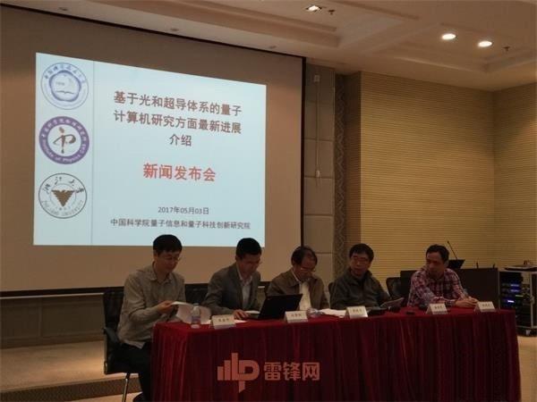 重磅|中国发布世界首台10比特光量子计算机