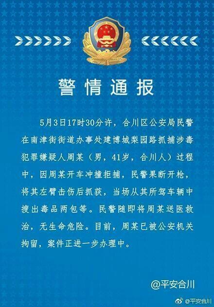 涉毒嫌疑人开车冲撞拒捕重庆民警开枪将其抓获