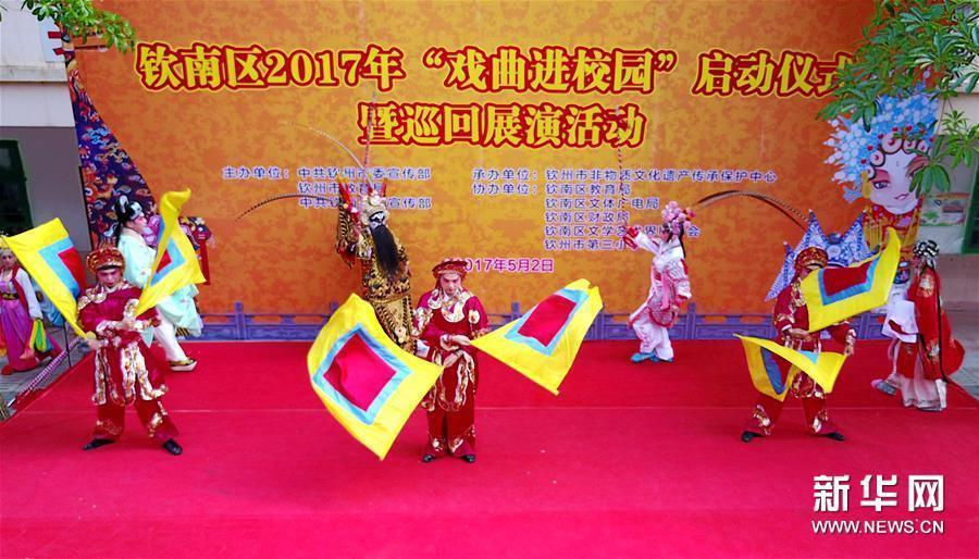广西钦州:戏曲进校园