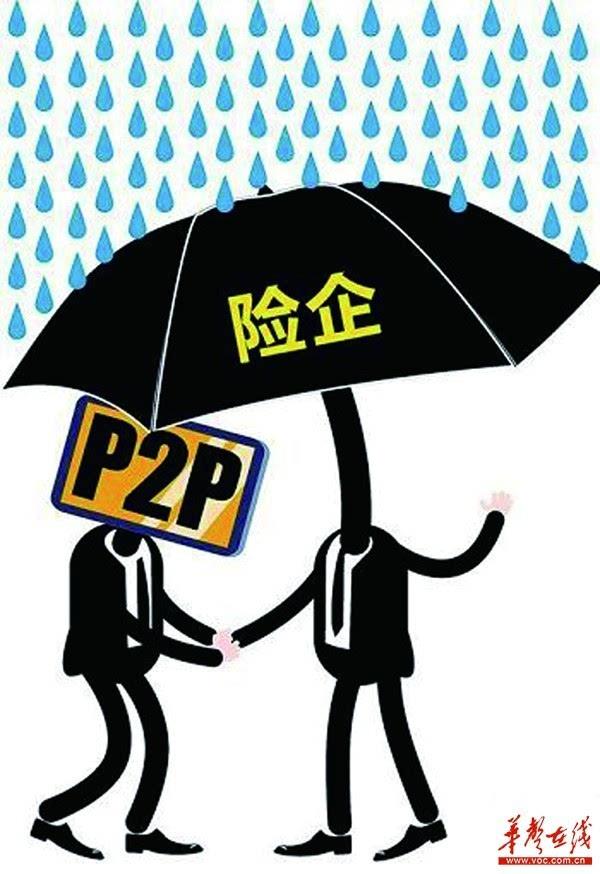 在增信的道路上,P2P网贷正上演从自担保第三方担保风险准备金网贷履约险(下面简称:履约险)路径式的72变。监管不断趋严,网贷行业的去担保化趋势明显,网贷平台又开始将前两年不温不火的履约险翻出来热炒。 不少投资者认为,履约险能够解决P2P网贷项目逾期后的赔付问题,从根本上降低平台安全风险。但业内人士认为,履约险并非想象的那么简单和美好,其模式较多,投资仍需谨慎。 30多家网贷平台 傍上保险 所谓网贷履约险,简单说就是保险公司向网贷投资人承诺,如果网贷平台(即投保人)不按照标的约定