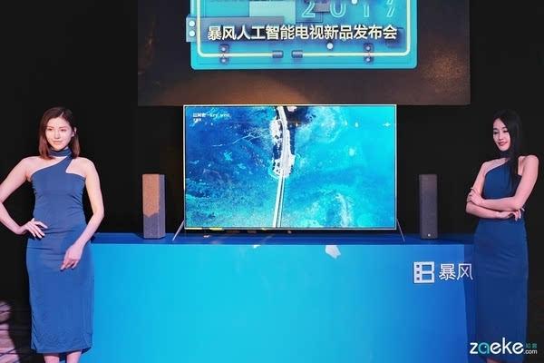 暴风人工智能电视X5 ECHO系列发布 科技资讯 第16张