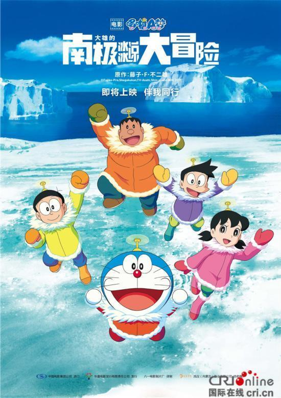 哆啦A梦第一次南极大冒险 最佳剧场版全球获赞图片