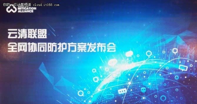 金山云助力云清联盟发布协同防护方案