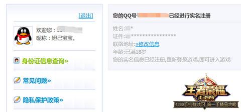 王者荣耀怎么实名制注册 实名注册网址地址