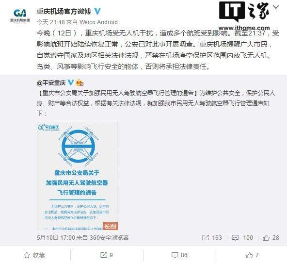 不能忍:重庆机场多个航班再受无人机多次干扰影响