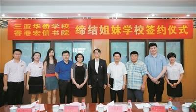 三亚华侨学校与香港信义会宏信书院缔结姊妹学校