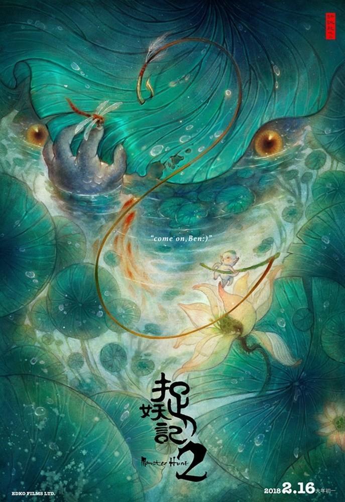 《捉妖记2》定档2018年春节 艺术风先导海报公布的照片 - 1