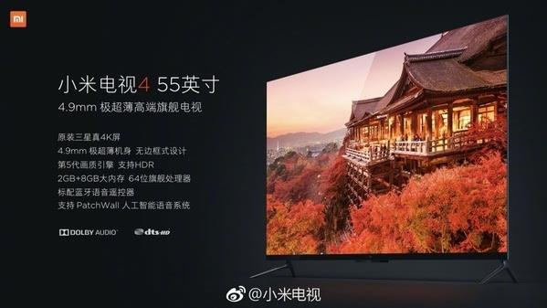 小米电视4发布:4.9mm/3499元起的照片 - 5