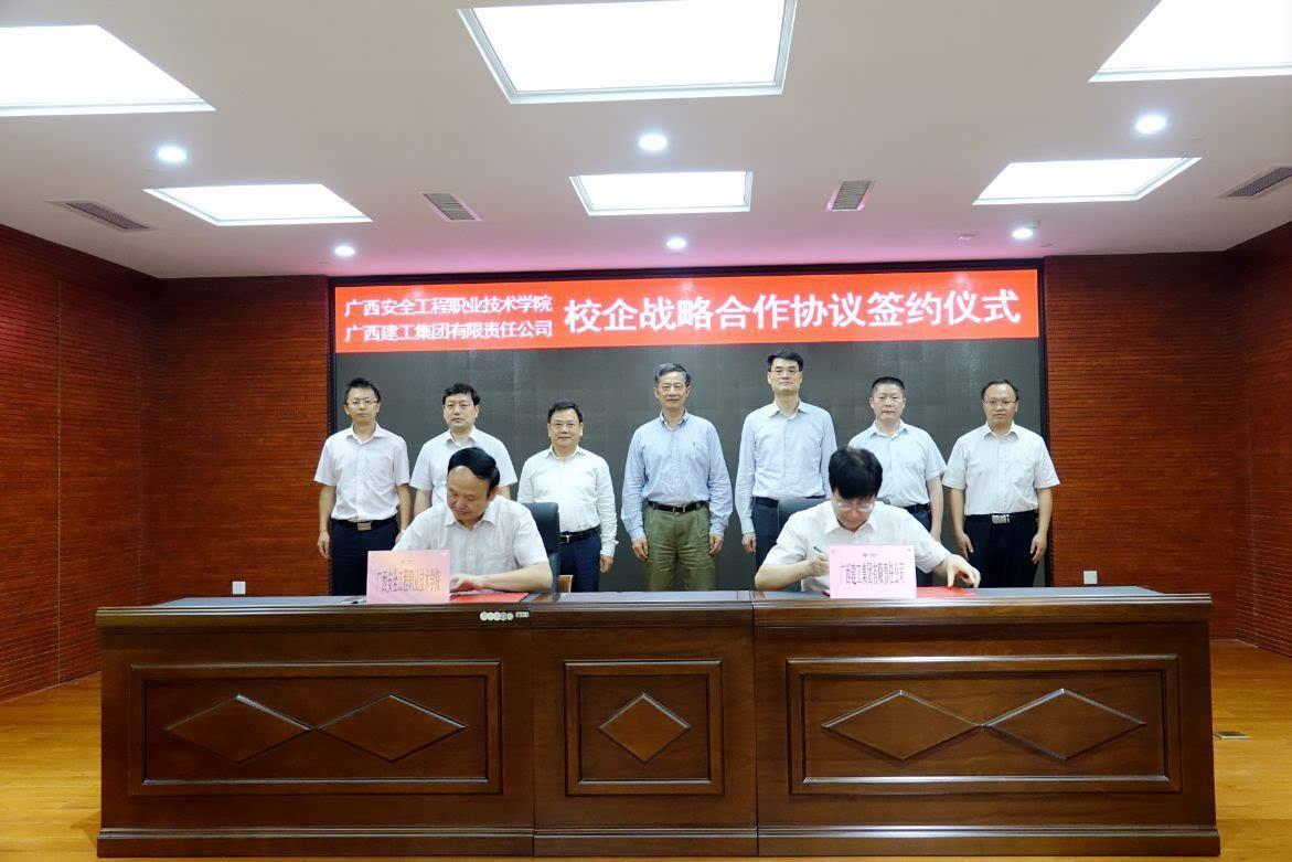 广西安全工程职业技术学院与广西建工集团签订战略合作协议