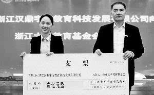 """浙江大学过生日收捐款超10亿 富豪校友捐款动辄上"""""""