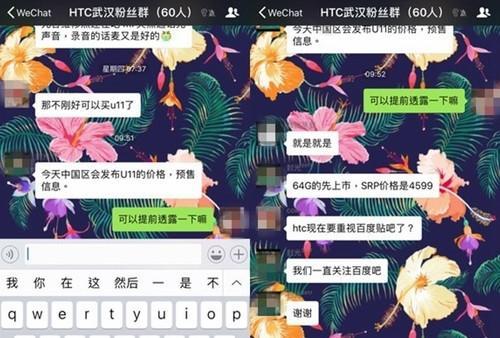 HTC骁龙835旗舰U11国行售价曝光的照片 - 2