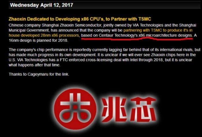揭秘中国X86 CPU两大阵营,海光、兆芯谁更强?的照片 - 2