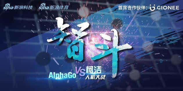 柯洁:AlphaGo令我震惊的一手 输得没脾气  科技资讯 第1张