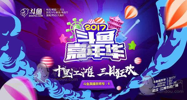 2017斗鱼嘉年华活动攻略斗鱼嘉年华节目单内容大全