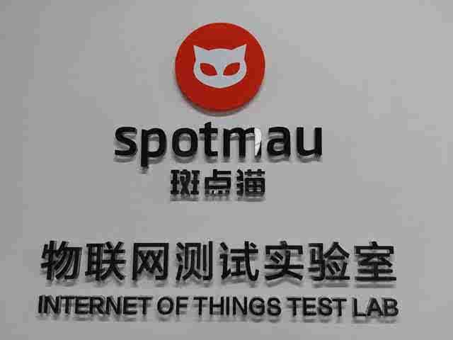 斑点猫打造全球首家企业自建物联网测试实验室