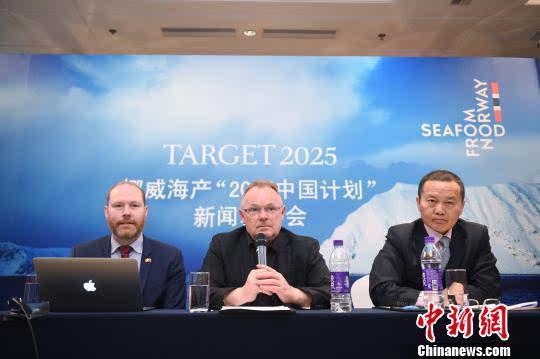 """挪威海产局在北京发布""""2025计划""""大幅提升对中国"""""""