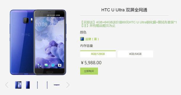 骁龙821卖得比835贵?HTC U11正式开卖的照片 - 3