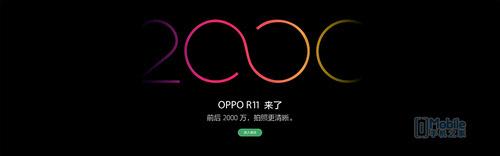"OPPO R11清晰来袭 有哪些拍照大招"""