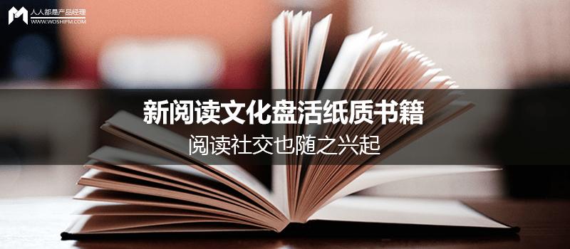 新阅读文化盘活纸质书籍,阅读社交也随之兴起