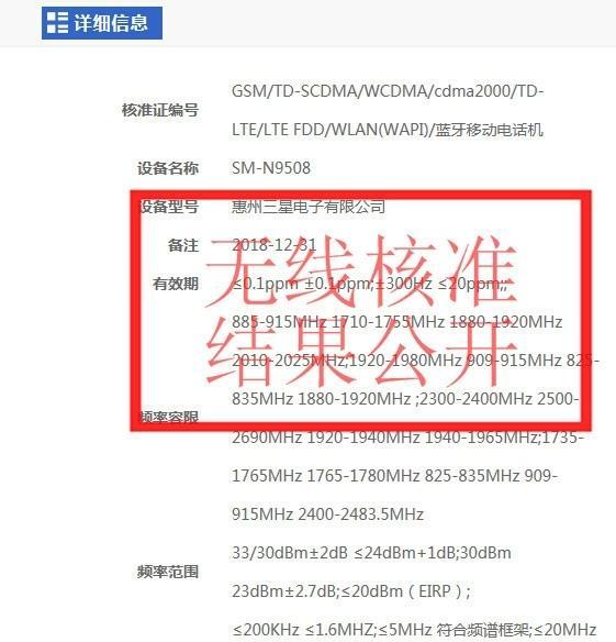 三星Note 8国行浮现:6.4寸全面屏,欲与iPhone 8一决高下的照片 - 3
