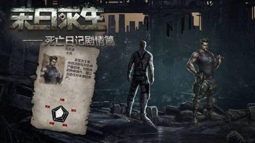 贝爷降临《死亡日记剧情篇》多角色系统