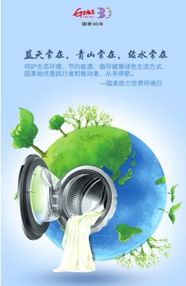 推行绿色消费理念 国美树立行业环保典范