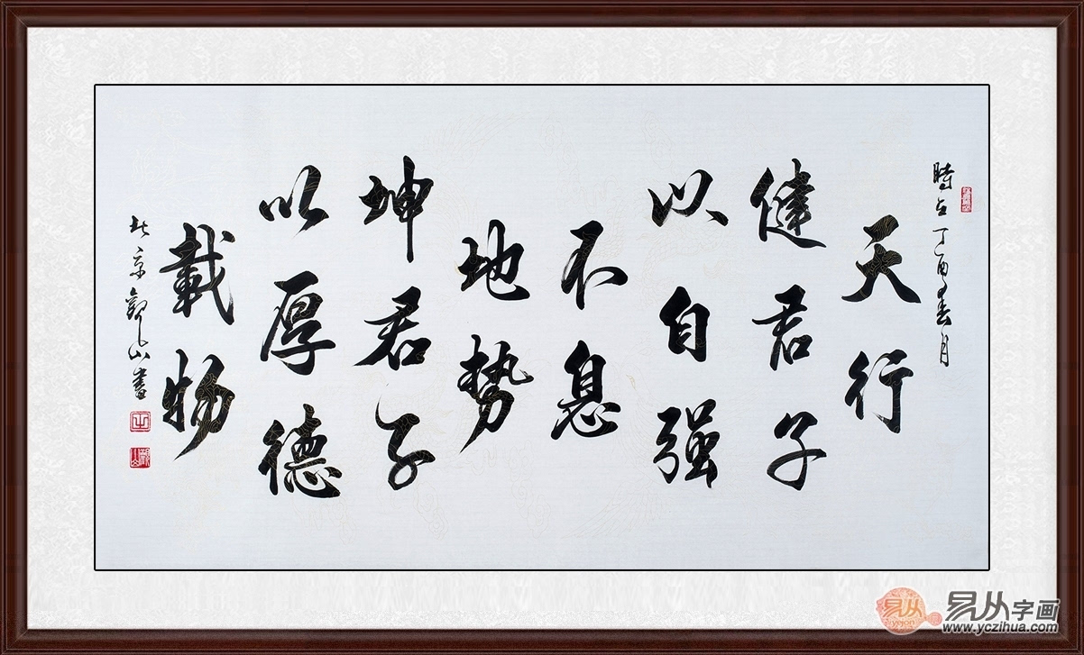 国宾礼书法家观山最新力作《天行健》(作品来源:易从网)图片