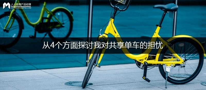 从4个方面探讨我对共享单车的担忧