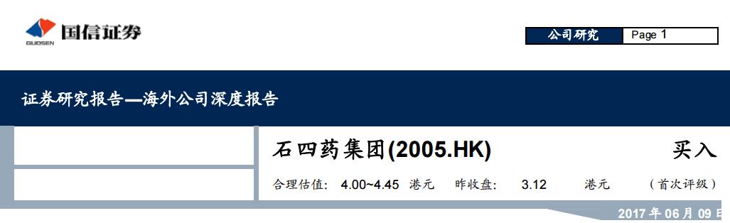 国信证券:石四药(02005)受益行业深度整合,迎来盈利拐点