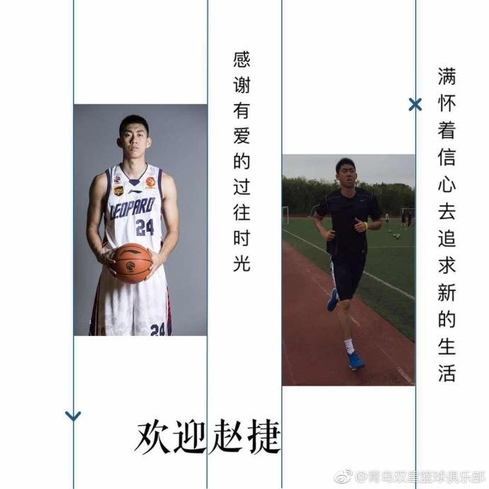 2017-18赛季,赵捷将代表青岛双星男篮征战cba联赛.