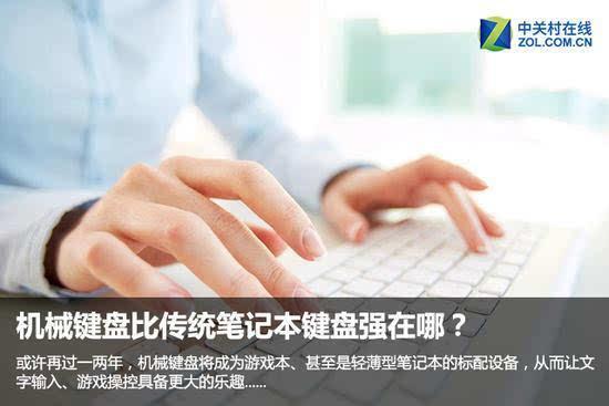 """机械键盘比传统笔记本键盘强在哪?"""""""