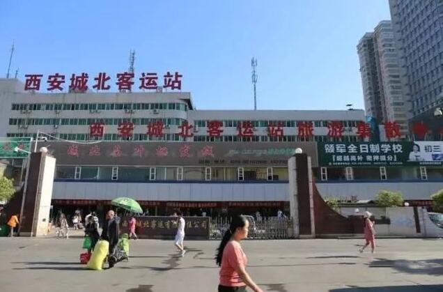 西安城北客运站