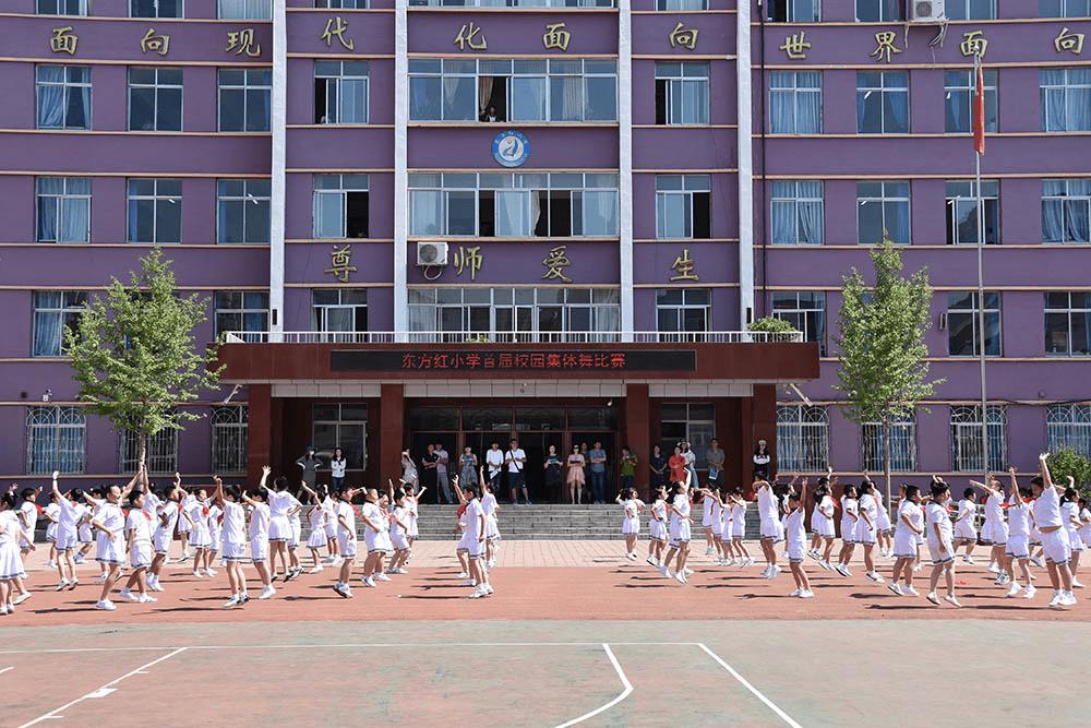 东方红小学首届校园集体舞比赛