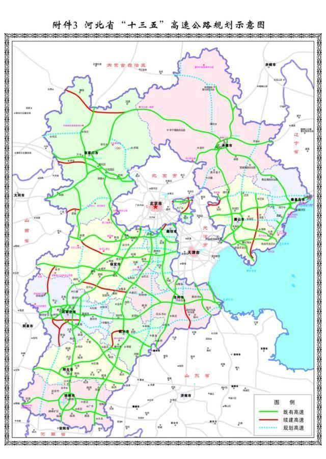 秦皇岛2020年交通将大变 轨道网公路网全通